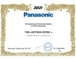 2021 год Компания НЕТЛИНК-СЕРВИС является Региональным Техническим Центром (РТЦ) по АТС Panasonic в г. Киеве, Украина.
