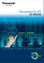 Купить IP АТС KX-NSV300 Panasonic в Киеве.
